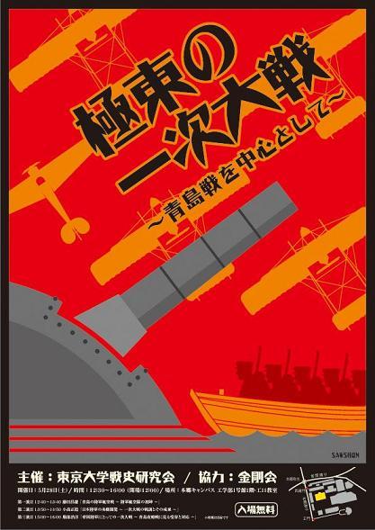 【告知】講演会「極東の一次大戦 青島戦を中心として」@東大五月祭_f0030574_2213585.jpg