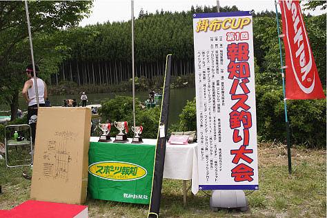 第1回スポーツ報知『掛布CUP』in津風呂湖_a0097491_21251463.jpg