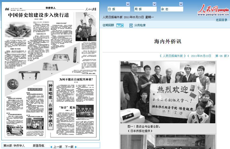5月23日的《人民日报海外版》刊登了日本湖南人会和湖南日本人会在东京举行恳谈会的报道。_d0027795_982616.jpg