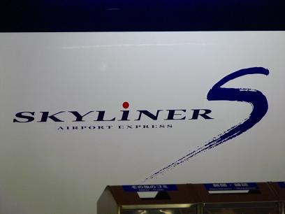 中国出張2010年08月-第五日目- 香港空港展示、帰国_c0153302_1325897.jpg