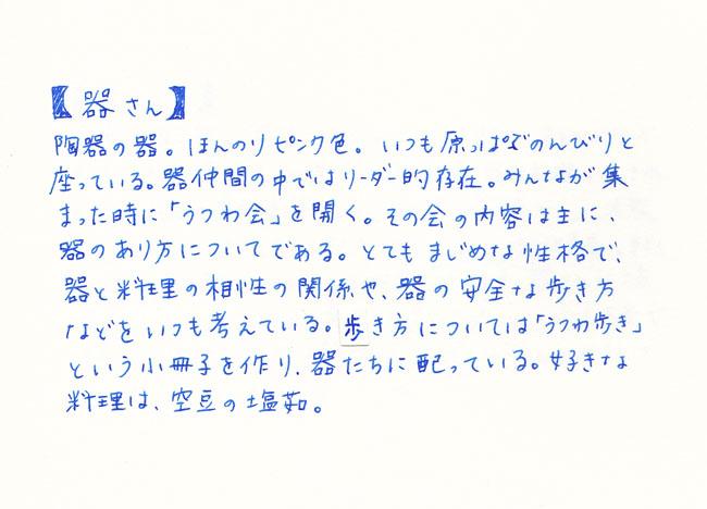 f0227203_2229994.jpg