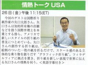 今アメリカで注目の国際おりがみ作家は国際弁理士のタローさん Taro\'s Origami Studio_b0007805_4482265.jpg
