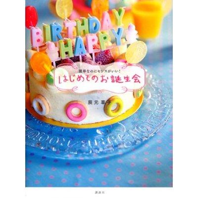 「はじめてのお誕生会」という本を買いました。_e0120811_23474237.jpg
