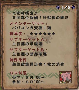 HCババコンガ変種高台爆撃オーラ_b0177042_1284720.jpg