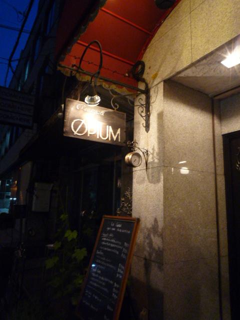 大阪の、お洒落なイタリアンのお店・OPIUM_f0181251_1912586.jpg