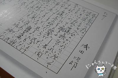 『民子』とにゃんちん_e0031853_21571213.jpg