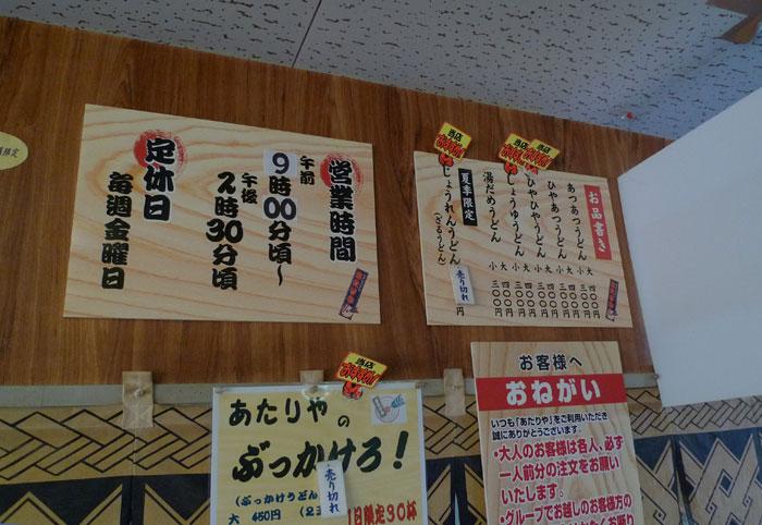 第3回 讃岐うどん巡り2軒目 あたりや @ 高松_e0024756_22442834.jpg