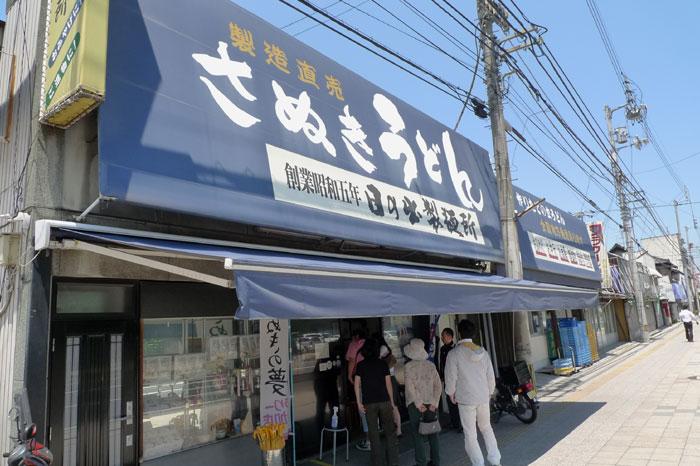 第3回 讃岐うどん巡り5軒目 日の出製麺所 @ 坂出_e0024756_23495921.jpg