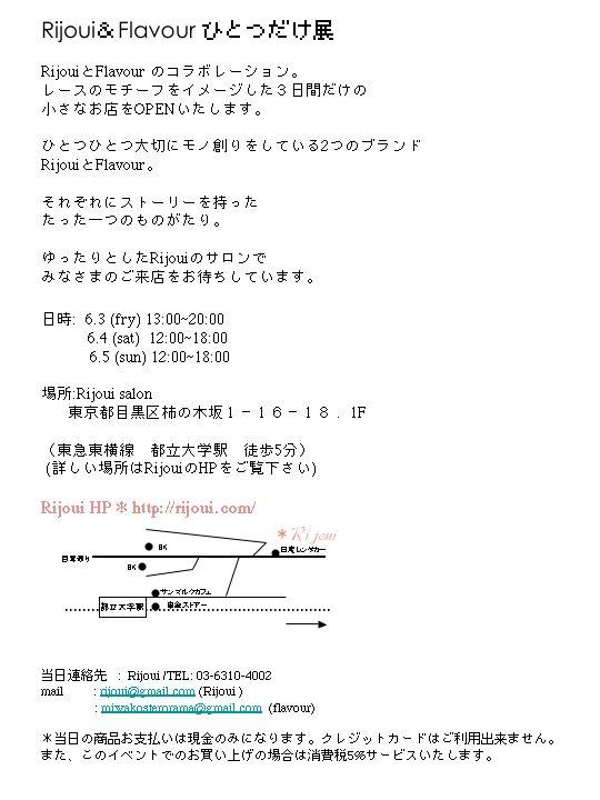 Rijoui & Flavour  ひとつだけ展_b0144069_17255942.jpg