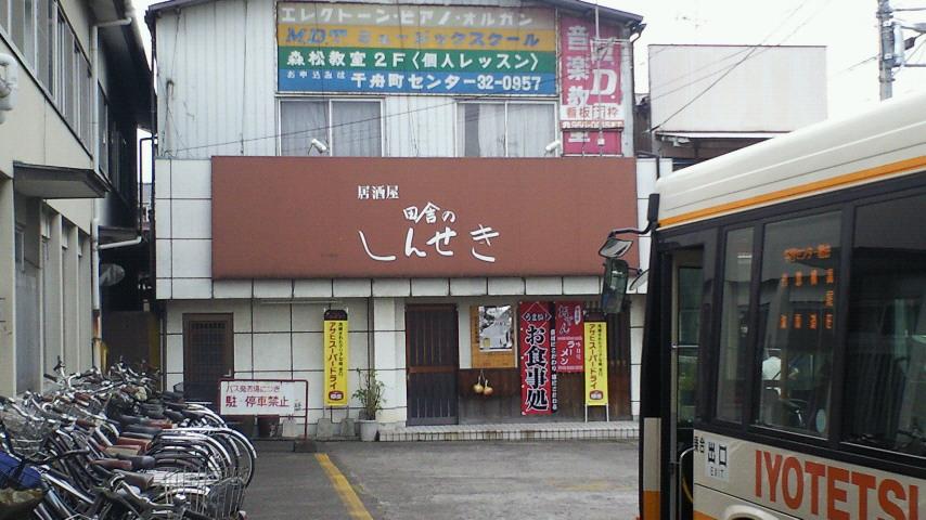 前々回ご紹介したバス路線の起点「森松営業所」です_c0001670_212639.jpg