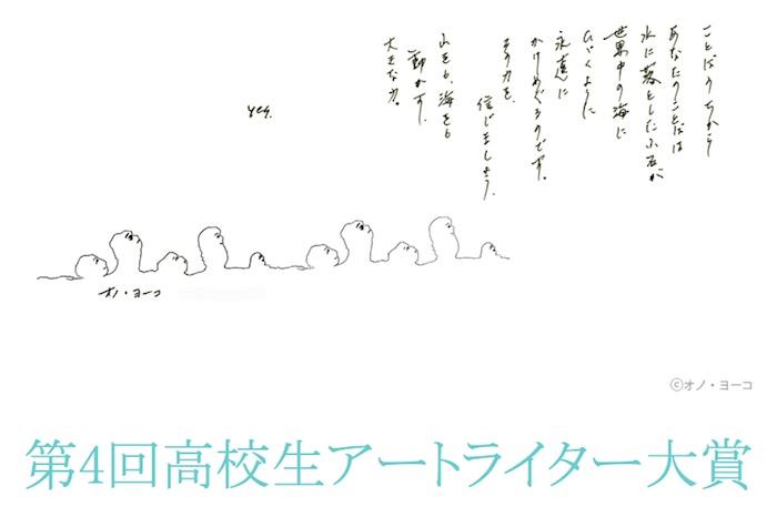高校生 アートライター大賞 作品募集_b0068572_21233740.jpg
