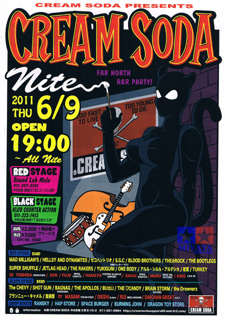 『CREAM SODA NITE』_e0126901_11351067.jpg
