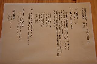 落成記念式典が開催されました_f0121321_1874547.jpg