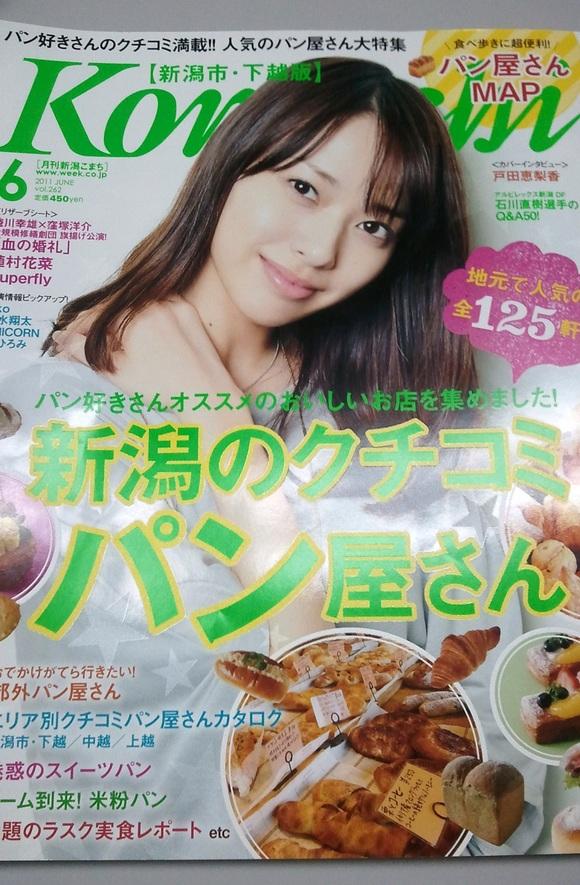 新潟Komachi掲載中発売中_e0071324_0415348.jpg