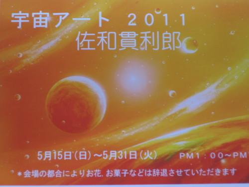 見るとググっと元気に・・宇宙アート展のお知らせ_e0131324_934292.jpg