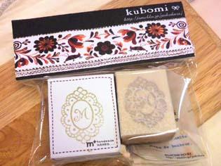 新しい作家さん…消しゴムはんこ「kubomi」さん_e0125731_6184274.jpg