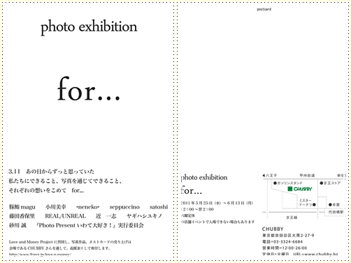 photo exhibition : for..._b0189039_0143681.jpg