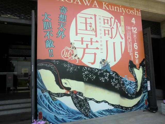 歌川国芳展_c0009540_2012436.jpg