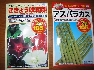 その他の庭植物進捗です_a0139242_66267.jpg