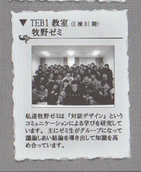 ◆高槻キャンパス祭でゼミの活動報告_b0046050_18325154.jpg