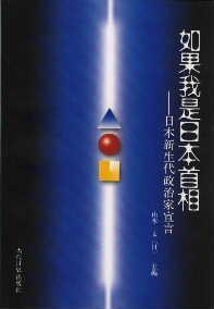 28日晚要在山本一太的家乡和他交流,因此介绍他策划出版的书籍_d0027795_11381349.jpg