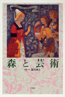 森と芸術展 #Forests and #Art #Exhibition #Tokyo #ArtMuseum #Rousseau #artJP _b0074921_83436100.jpg