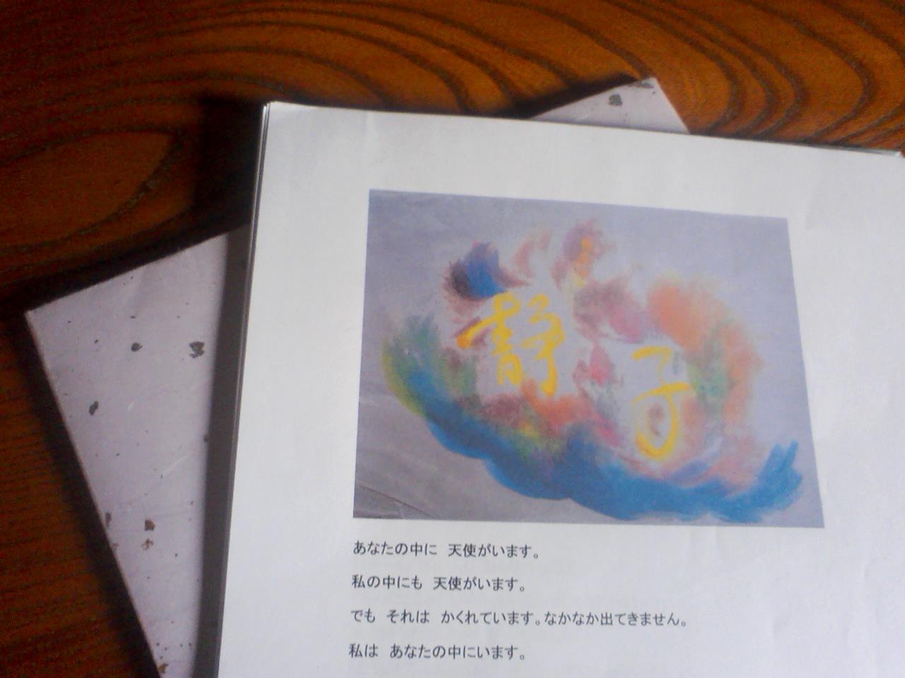 スイスで描いた絵本を ギャラリーあしたの箱さん(大阪)に、、、_a0088827_10273921.jpg