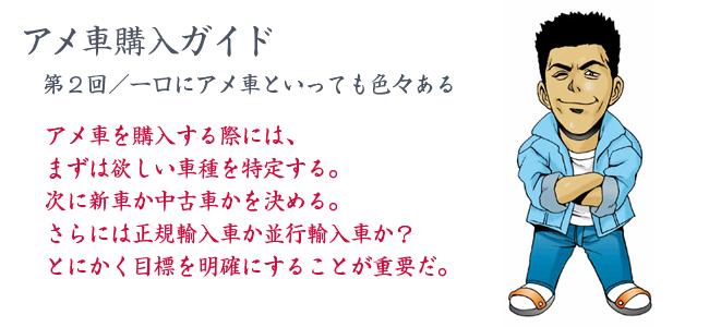 アメ車購入ガイドの続き_a0046234_1041176.jpg