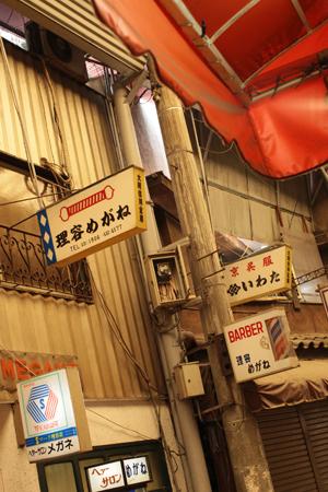 大阪、西成を歩く_a0097735_2334015.jpg