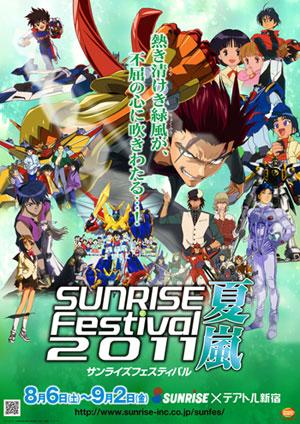 サンライズフェスティバル2011夏嵐 今年も開催決定!_e0025035_0141850.jpg