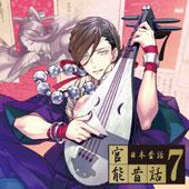 大好評の朗読CD「官能昔話シリーズ」が装いも新たに第2期シーズンがスタート!_e0025035_10251481.jpg