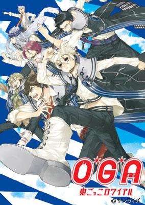 「O*G*A 鬼ごっこロワイアル」のラジオドラマ放送開始! ミニイベントも決定!!_e0025035_1040672.jpg