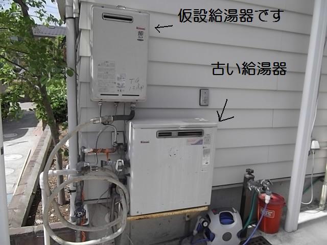 給湯器取り替え工事の立ち会いです_c0186441_2138478.jpg