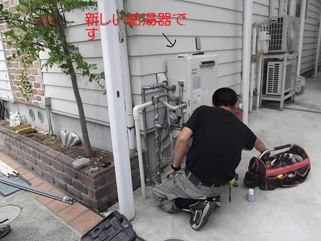 給湯器取り替え工事の立ち会いです_c0186441_2141166.jpg
