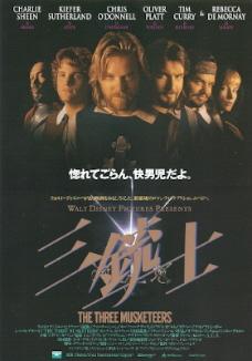 『三銃士』(1993)_e0033570_2392345.jpg
