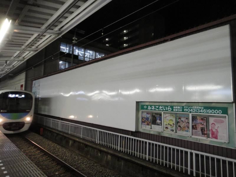 小平駅の看板_f0059673_5551495.jpg