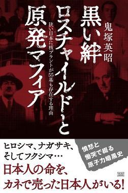 原発マフィア、誕生の物語 鬼塚英昭_c0139575_21292538.jpg