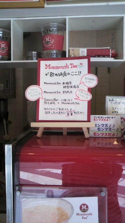 モンマスティー売ってる店_a0075684_21275821.jpg
