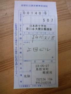 東日本大震災 義援金募金_b0125413_21502869.jpg