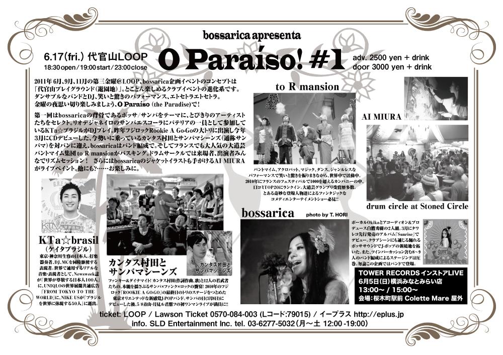 "♬DJとPerucssionでオファーいただきました☆6/17(FRI) \"" O Paraíso\"" at 代官山 LOOP ▶_b0032617_173812.jpg"