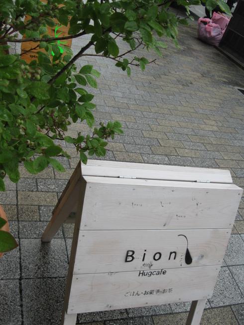 「Bion」へ~~_a0125419_1457446.jpg