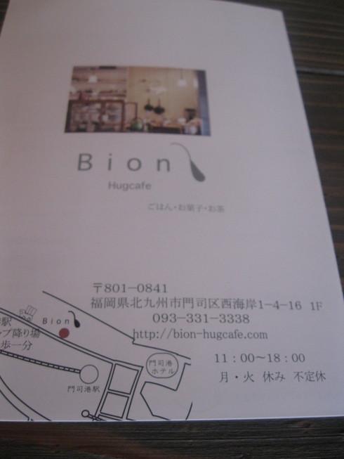 「Bion」へ~~_a0125419_1535384.jpg