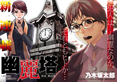ビッグコミックスペリオール12号「幽麗塔」本日発売!!_f0233625_15255687.jpg