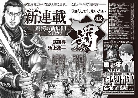 ビッグコミックスペリオール12号「幽麗塔」本日発売!!_f0233625_15264020.jpg