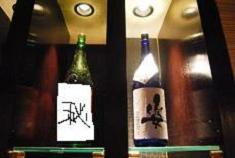 『友醸~YUJO~友と酒が醸す情熱空間』 vol.1 感謝御礼♪_e0173738_105374.jpg