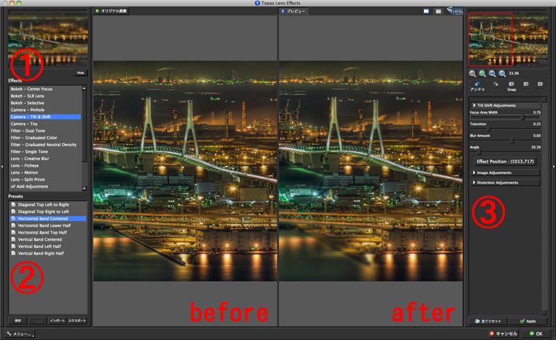 Topaz Lens Effects 検証レポ vol.3 「Camera - Tilt & Shift」編_c0214542_22394098.jpg