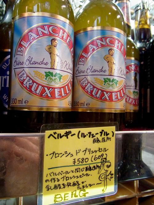 【新】ベルギー瓶ビール登場!ショーケースをチェックしてみてください♪ #beer_c0069047_10561683.jpg