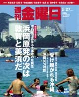 ほぉ〜〜週刊金曜日に_c0185356_199355.jpg