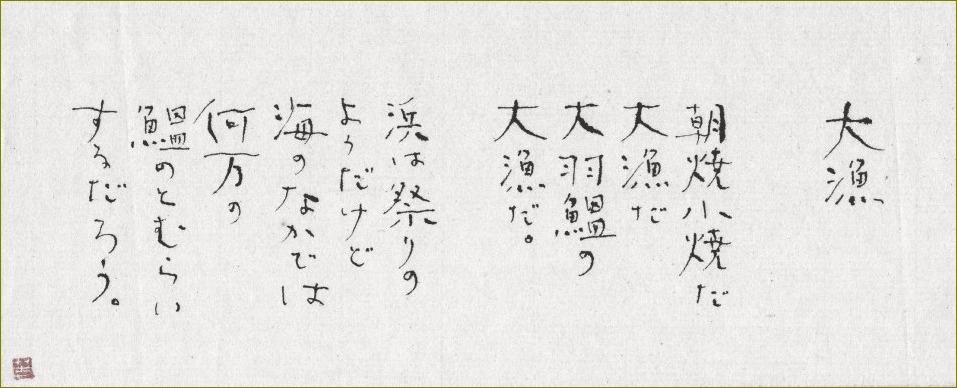 『金子みすゞ・・・「大漁」』_f0159856_6152050.jpg
