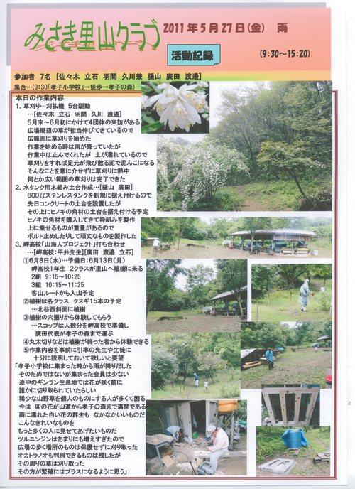 定例活動日:雨中の草刈り_c0108460_18543096.jpg